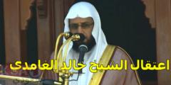 حقيقة اعتقال الشيخ خالد بن علي الغامدي