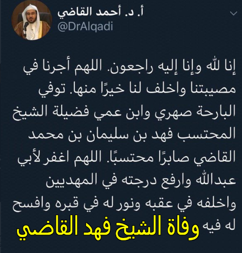 وفاة الشيخ فهد القاضي