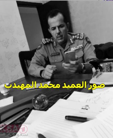 صور العميد محمد المهيدب وفاة العميد محمد المهيدب