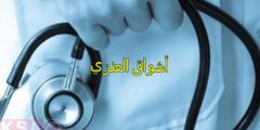 تفاصيل قصة أشواق العنزي أخصائية العلاج الطبيعي بمستشفى القريات العام