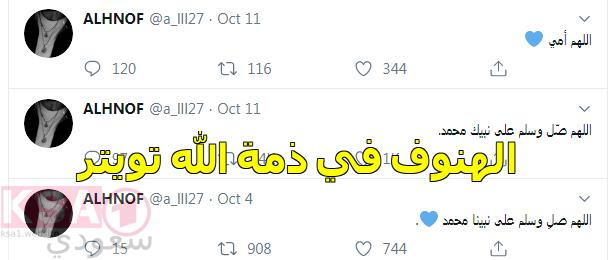 تويتر الهنوف العطوي