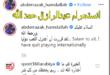 اعتزال عبدالرزاق حمد الله