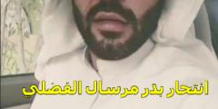 انتحار شاب بدون انتحار بدر مرسال الفضلي وآخر فيديو قال فيه قصيدة