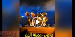 فيديو متداول للحظة اعتداء منفذ هجوم بالسكين على الفرقة الاستعراضية في حديقة الملز بالرياض