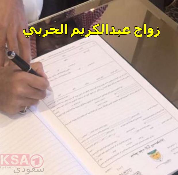 حقيقة زواج عبدالكريم الحربي وحقيقة عقد قران عبدالكريم الحربي