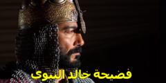 شاهد فضيحة خالد النبوي في مسلسل ممالك النار