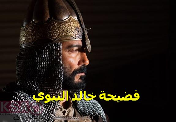 فضيحة خالد النبوي , فضيحه خالد النبوي , برومو مسلسل ممالك النار , مسلسل ممالك النار , بطل مسلسل ممالك النار , مسلسل قيامة عثمان