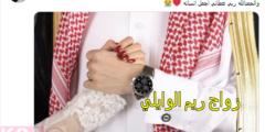 حفل زواج ريم الوايلي يجتاح ترند تويتر شاهد صور الزواج
