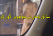 سائق يتحرش بيوتيوبر كوري