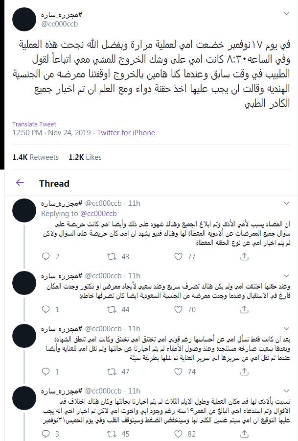 #مجزره_ساره
