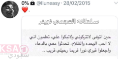 وفاة سلطانه العجمي ابنة رئيس بلدية القيصومة وموعد صلاة الجنازة وآخر ما كتبت سلطانه العجمي على تويتر