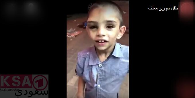 طفل سوري معنف , تويتر طفل سوري معنف , هاشتاق طفل سوري معنف , فيديو طفل سوري معنف , مقطع طفل سوري معنف