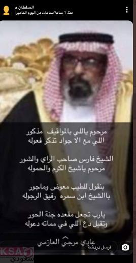 وفاه_شيخ_شمل_بني_رشيد صور