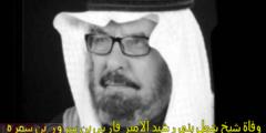 وفاة شيخ شمل بني رشيد الامير فارس بن سرور بن سمره الرشيدي