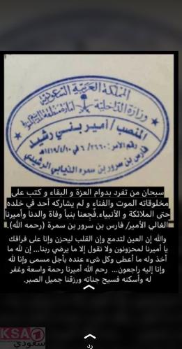 وفاة_شيخ_شمل_بني_رشيد
