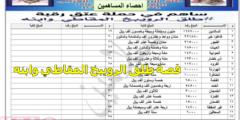 قصة طلق الرويبخ المقاطي وابنه محمد العتيبي