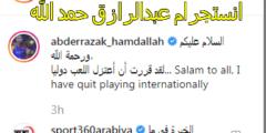 اعتزال عبد الرزاق حمدالله بقراره في أمريكا