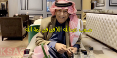 وفاة الشيخ صعب عبدالله اللافي وتفاصيل موعد صلاة الجنازة ومكان العزاء