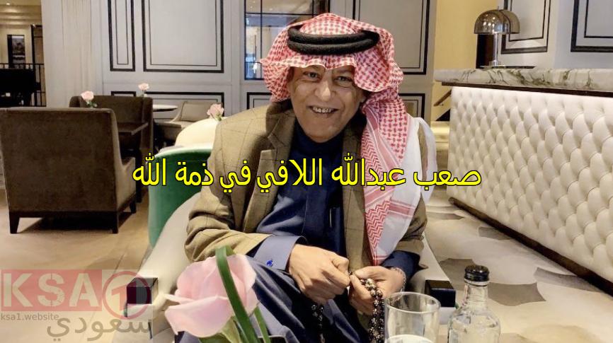 صعب عبدالله اللافي في ذمة الله , وفاة صعب عبدالله اللافي