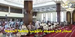 مشاجرة بسبب المهدي المنتظر في خطبة الجمعة بالكويت مسجد سعود الراشد