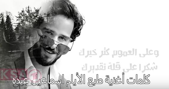 كلمات أغنية طبع الأيام اسماعيل عبده