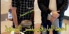 أحمد البارقي ينشر الشذوذ تعرف على حقيقة شذوذ حمودكا