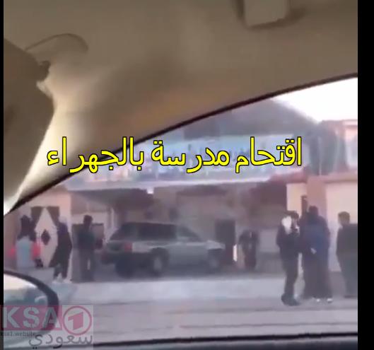 اقتحام مدرسة خالد بن سعيد الثانوية بالجهراء