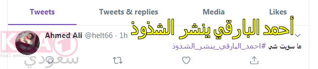 احمد البارقي ينشر الشذوذ , فضيحة احمد البارقي