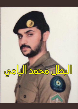 البطل محمد اليامي