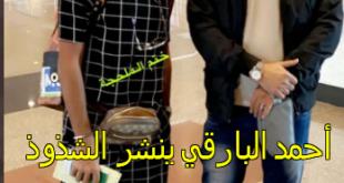 شذوذ احمد البارقي