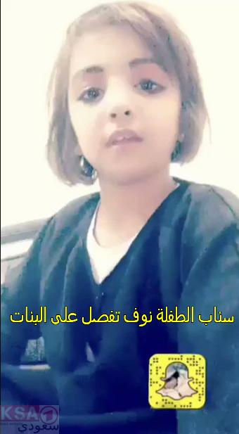 سناب الطفلة نوف تفصل على البنات قصة نوف تويتر