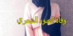 وفاة العنود الشمري وسبب وفاتها يشعل تويتر بين الحقيقة والاشاعة