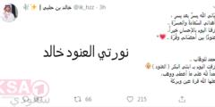 سالفة نورتي العنود خالد كاملة وفرحة خالد بن حلبي بابنته البكر العنود الحلبي