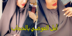 أمل العوضي بالعباية وصور أمل العوضي بالحجاب تشعل متابعيها على سناب شات