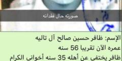 المفقود ظافر آل تاليه يشعل تويتر بعد فقده لأكثر من 35 عام