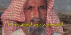 نبذة عن الشيخ عايض بن دغيثر الشيباني وأسماء أبناء عايض الشيباني