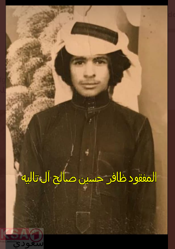 صورة قديمة للمفقود ظافر حسين صالح آل تاليه