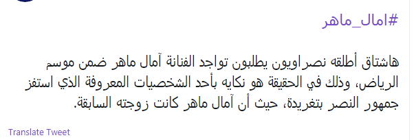 امال ماهر في موسم الرياض