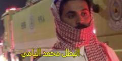 البطل محمد اليامي يشعل تويتر تعرف على قصة محمد اليامي بالفيديو