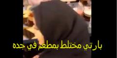 فضيحة أحمد البارقي وفيصل اليامي بسبب حفل بارتي مختلط بمطعم في جده