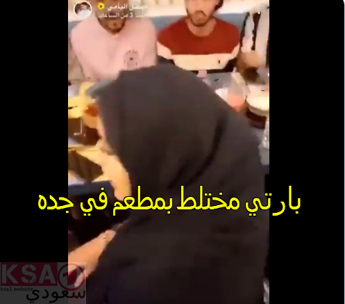 #بارتي_مختلط_بمطعم_في_جده , بارتي مختلط بمطعم في جده , حفل مختلط في جده , مطعم احمد البارقي