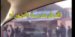 اقتحام مدرسة خالد بن سعيد الثانوية في الجهراء اليوم