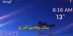 تعرف على سبب وفاة مها الفريح وآخر مقطع فيديو سناب مها الفريح