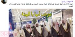 موجــب أبها ترند يشعل تويتر في السعودية