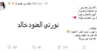نورتي العنود خالد