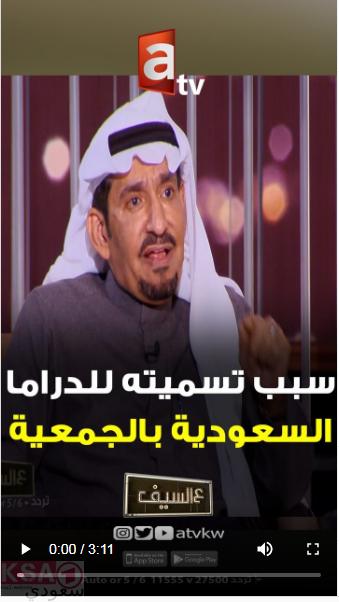عبد الله السدحان ع السيف الدراما السعودية بالجمعية التعاونية