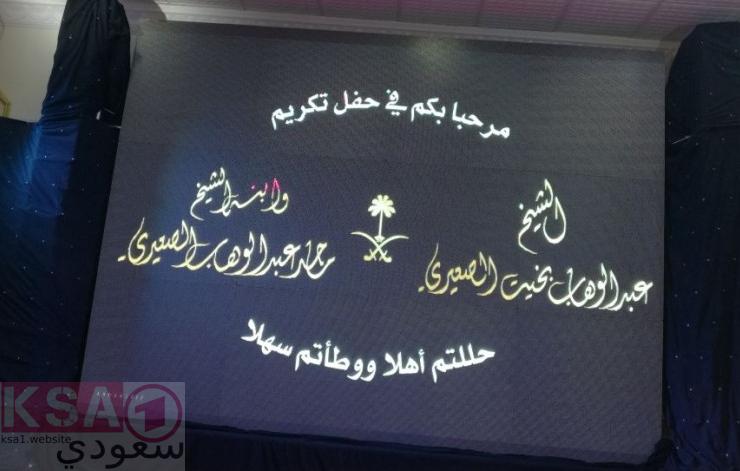 حفل تكريم الشيخ عبد الوهاب الصعيري