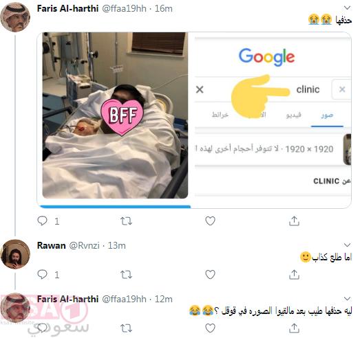 حادثة التميمي , تويتر حادثة التميمي