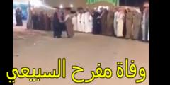 لحظة وفاة مفرح السبيعي أثناء تقديم العانية للعريس