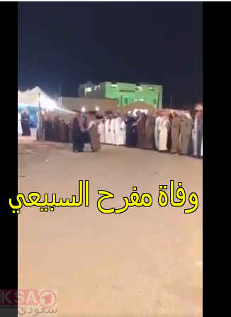 فيديو وفاة تقديم العانية للعريس , لحظة وفاة مفرح السبيعي